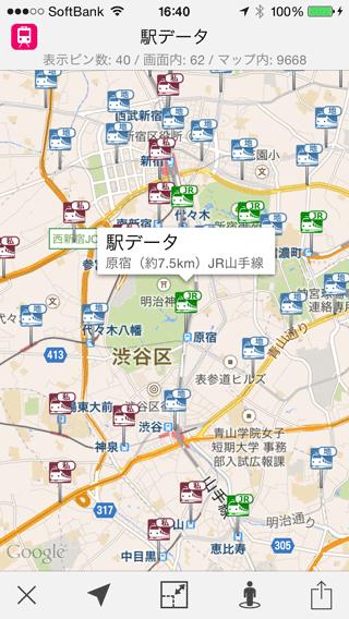駅 近い ここ から